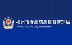 梧州市食品药品监督管理局