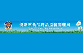 资阳市食品药品监督管理局