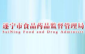 遂宁市食品药品监督管理局