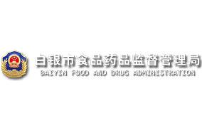 白银市食品药品监督管理局