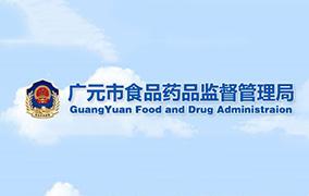广元市食品药品监督管理局