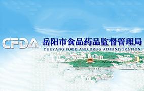 岳阳市食品药品监督管理局