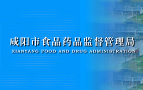 咸阳市食品药品监督管理局