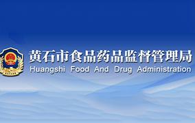 黄石市食品药品监督管理局