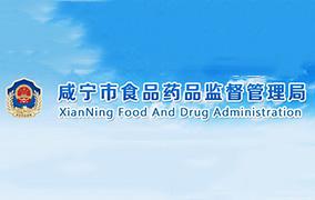 咸宁市食品药品监督管理局