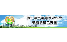 哈尔滨市粮食行业协会