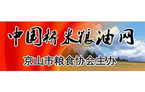 京山市粮食行业协会
