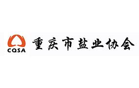 重庆市盐业协会