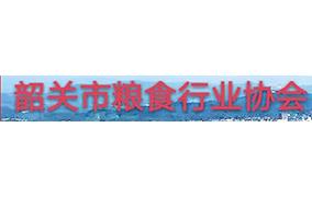 韶关市粮食行业协会