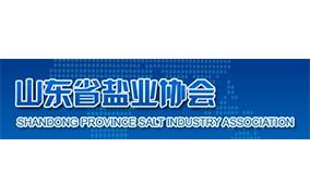 山东省盐业协会
