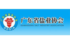 广东省盐业协会