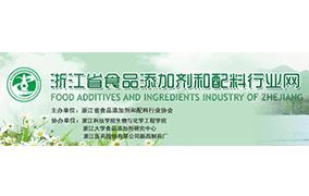 浙江省食品添加剂与配料协会
