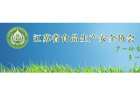 江苏省食品生产安全协会