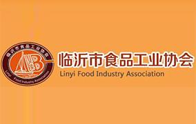临沂市食品工业协会
