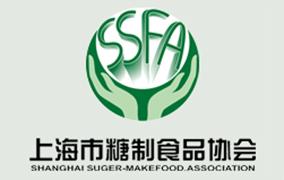 上海市糖制食品协会