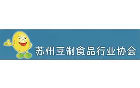苏州豆制品行业协会
