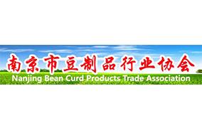南京市豆制品行业协会