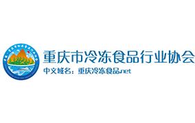 重庆市冷冻食品行业协会
