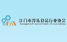 江门市冷冻食品行业协会