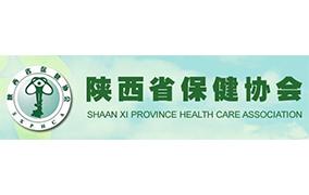 陕西省保健协会
