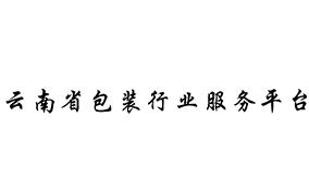 云南省包装行业协会