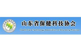 山东省保健科技协会