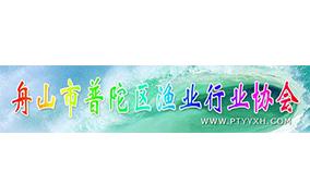 舟山市普陀区渔业行业协会