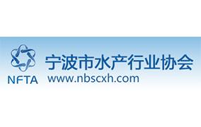 宁波市水产行业协会