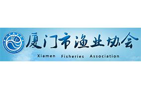 厦门市渔业协会