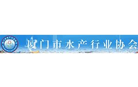 厦门市水产行业协会