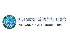 浙江省水产流通与加工协会