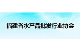 福建省水产品批发行业协会