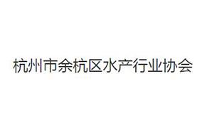 杭州市余杭区水产行业协会