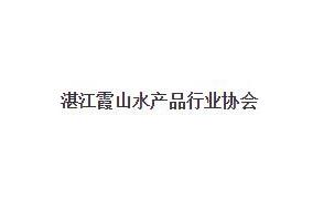 湛江霞山水产品行业协会
