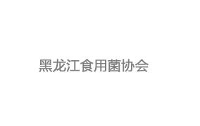 黑龙江食用菌协会