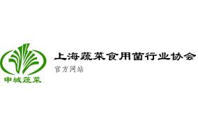 上海蔬菜食用菌行�I�f��