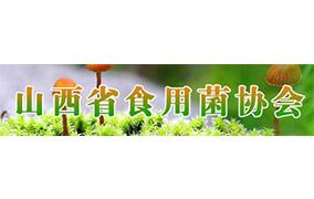 山西省食用菌协会