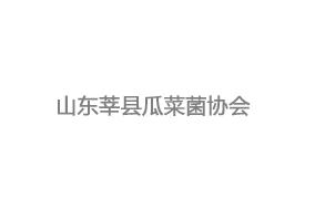 山东莘县瓜菜菌协会