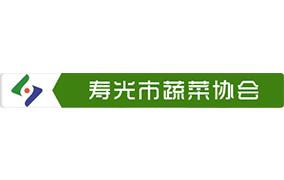 寿光市蔬菜协会