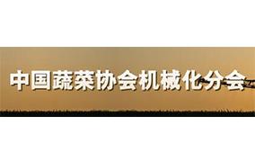 中国蔬菜协会机械化分会