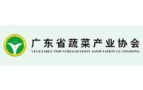 广东省蔬菜产业协会