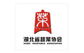 湖北省蔬菜协会