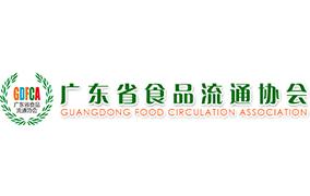 广东省食品流通协会