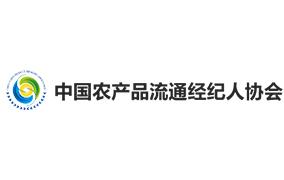 中国农产品流通经纪人协会