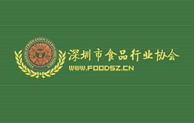 上海市食品行业协会