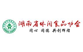 湖南休闲食品协会