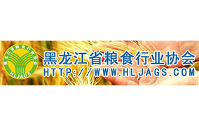 黑龙江省粮食行业协会