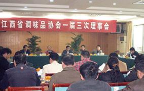 江西省调味品协会