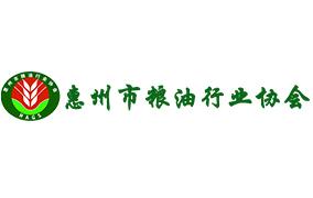 惠州市粮油行业协会