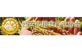 西安市粮食行业协会